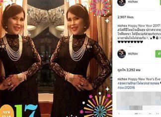 ทูลกระหม่อมฯโพสต์IGพระราชทานพรปีใหม่แก่พสกนิกรชาวไทย