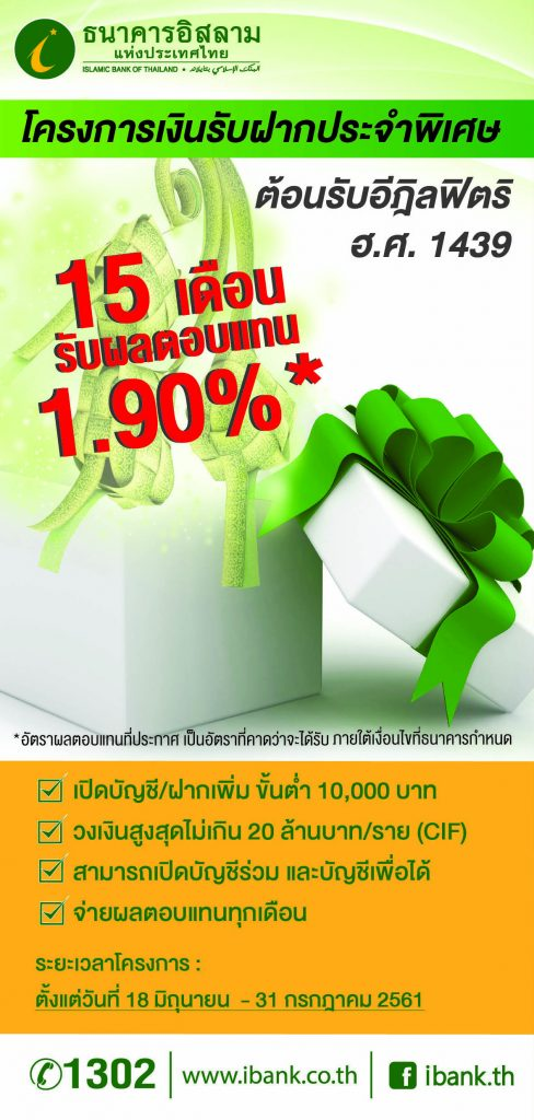 AW Leaflet เงินฝากประจำ New Branch Only-